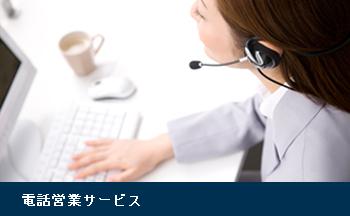 電話営業サービス