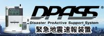 緊急地震速報機のDPASS